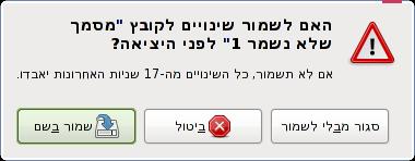 Okno dialogowe w języku hebrajskim